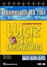 Dreamweaver MX 2004. Шаг за шагом. Самоучитель