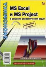 MS Excel и MS Project в решении эконом. задач