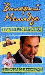 Лучшие песни: Валерий Меладзе. Тексты и аккорды