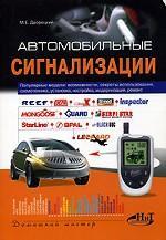 Автомобильные сигнализации. Популярные модели: возможности, секреты использования, схемотехника, установка, настройка, модернизация, ремонт