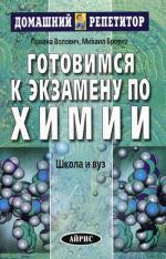 Готовимся к экзамену по химии. Школа и ВУЗ. 6-е издание
