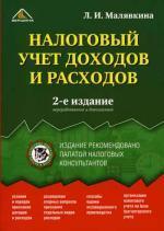 Налоговый учет доходов и расходов. 2-е издание