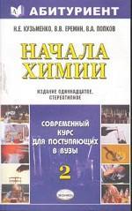 Начала химии. Современный курс для поступающих в вузы. В 2-х томах. Том 2, 11-е издание