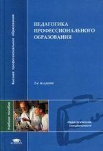 Педагогика профессионального образования. Учебное пособие для студентов ВУЗов