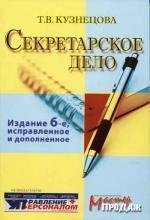 Секретарское дело (переплет)2006. 6-е изд., испр. И доп