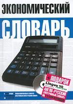 Экономический словарь (+ CD с Lingvo 10)