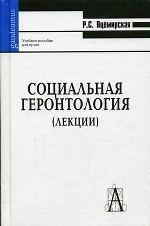 Социальная геронтология (лекции)