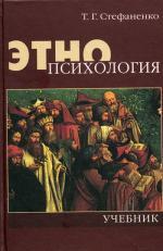 Этнопсихология. 4-е изд., испр. и доп