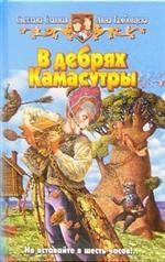 В дебрях Камасутры. Фантастический роман