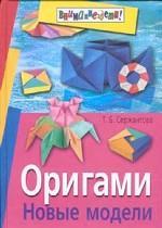 Оригами. Новые модели
