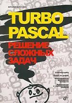 Turbo Pascal. Решение сложных задач
