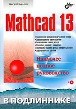 Mathcad 13