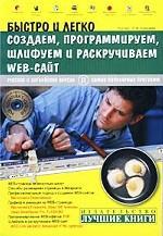 Cоздаем, программируем, шлифуем и раскручиваем Web-сайт (+CD)