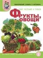 Мир растений и грибов. Овощи. Фрукты