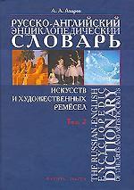 Русско-английский энциклопедический словарь искусств и художественный ремесел: Том 2