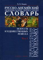 Русско-английский энциклопедический словарь искусств и художественных ремесел. В 2-х т