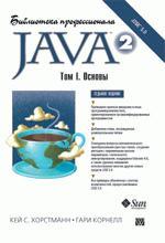 Java 2. Библиотека профессионала, том 1. Основы. 7-е издание