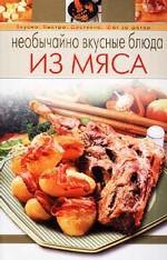 Необычайно вкусные блюда из мяса
