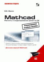 Mathcad. Расчеты и моделирование цепей на ПК. Секреты расчетов без программирования. Для всех версий Mathcad