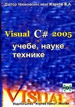 Visual C# 2005 в учебе, науке и технике (+CD)