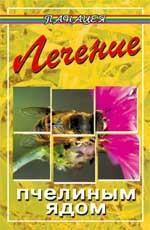 Лечение пчелиным ядом. Издание 2-е