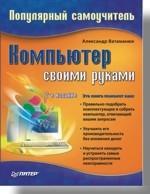 Компьютер своими руками. Популярный самоучитель. 2-е изд