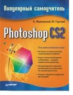Photoshop CS2. Популярный самоучитель