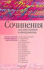 Сочинения для школьников и абитуриентов