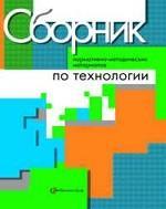 Сборник нормативно-методических материалов по технологии