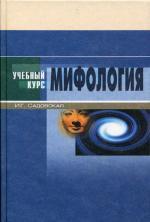 Мифология. Садовская И.Г