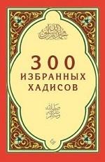 300 избранных хадисов