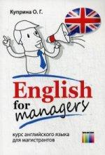 English for Managers / Курсы английского языка для магистрантов. Учебное пособие