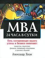 MBA 24 часа в сутки