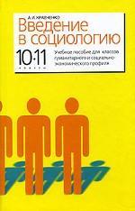 Введение в социологию. 10-11 классы