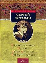 Стихотворения. Пугачев. Анна Снегина. Черный человек