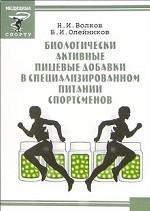 Биологические активные пищевые добавки в специализированном питании спортсменов
