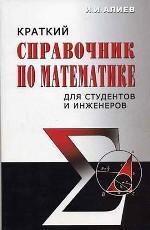 Краткий справочник по математике