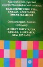 Краткий англо-русский лингвострановедческий словарь