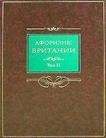 Афоризмы Британии. Сборник афоризмов. В 2 томах
