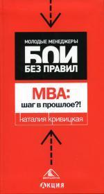 MBA: Шаг в прошлое
