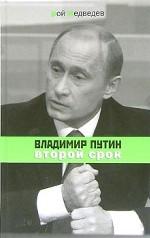 Владимир Путин. Второй срок