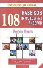 108 навыков прирожденных лидеров. Практические рекомендации по развитию личных лидерских качеств!