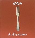 Еда. 40 историй про еду с рисунками автора