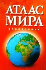 И. Атлас Мира. Справочник(тв. ,красный) (6+)
