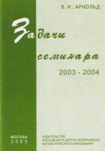 Скачать Задачи семинара 2003-2004гг бесплатно В.И. Арнольд