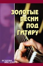 Золотые песни под гитару. 3-е издание