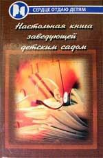 Настольная книга заведующей детским садом