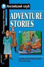Adventure Stories = Приключенческие рассказы