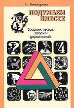 Сборник тестов, задач и упражнений для детей Вып 4