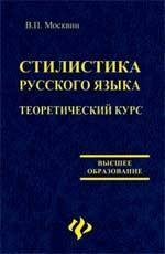 Стилистика русского языка: теоретический курс